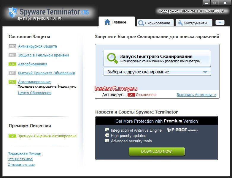 Spyware Terminator 2015 код активации img-1
