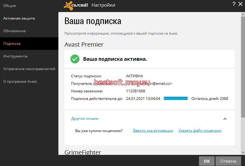 Скачать файлы лицензии для avast premier