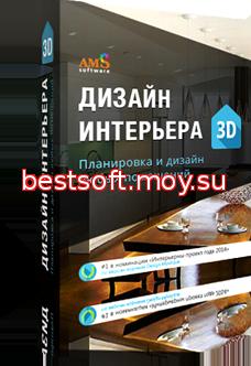 Скачать дизайн интерьера 3d с ключом