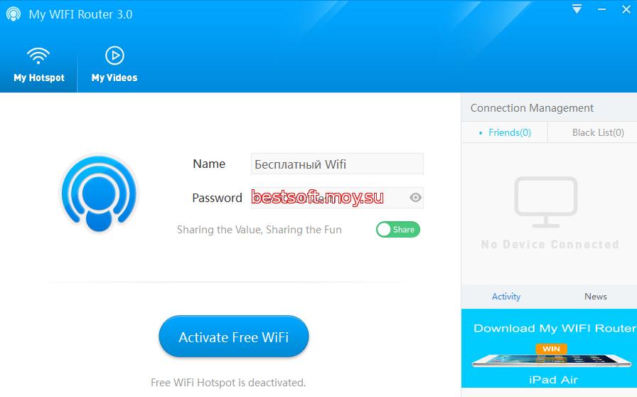 Раздача wifi с ноутбука программа скачать бесплатно