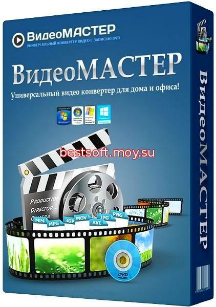 видеомастер полная версия скачать бесплатно ключ - фото 8