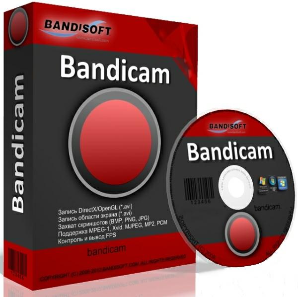 Bandicam 1.7.5.166 кряк